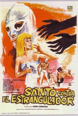 Постер фильма Санто против душителя (1965)
