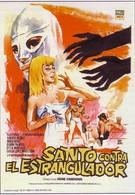 Санто против душителя (1965)