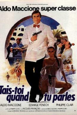 Постер фильма Заткнись, когда говоришь! (1981)