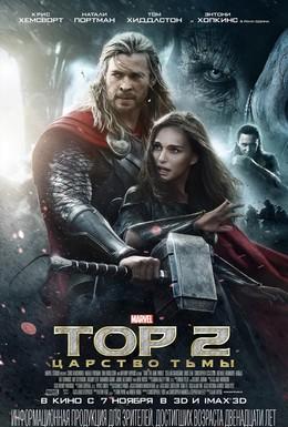 Постер фильма Тор 2: Царство тьмы (2013)
