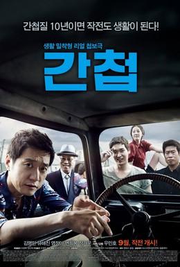 Постер фильма Шпион (2012)