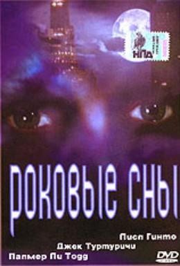 Постер фильма Роковые сны (1996)