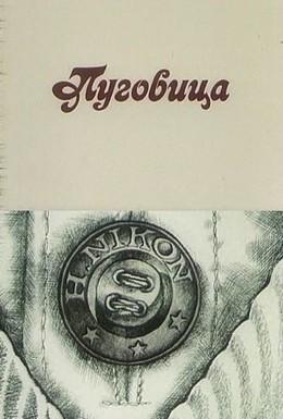Постер фильма Пуговица (1982)