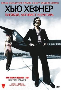 Постер фильма Хью Хефнер: Плейбой, активист и бунтарь (2009)