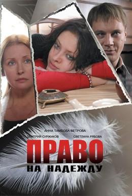 Постер фильма Право на Надежду (2008)