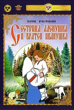 Постер фильма Сестрица Аленушка и братец Иванушка (1953)