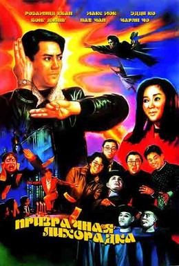 Постер фильма Призрачная лихорадка (1989)