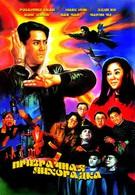 Призрачная лихорадка (1989)