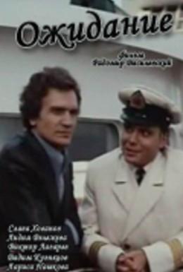 Постер фильма Ожидание (1981)