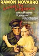 Через Сингапур (1928)