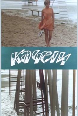 Постер фильма Качели (1970)