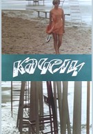 Качели (1970)