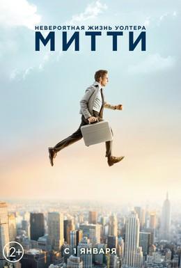 Постер фильма Невероятная жизнь Уолтера Митти (2013)