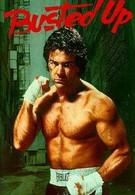 Выиграть бой (1986)