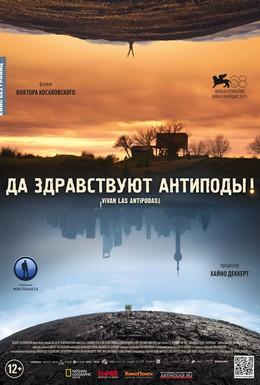 Постер фильма Да здравствуют антиподы! (2011)