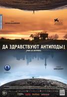 Да здравствуют антиподы! (2011)
