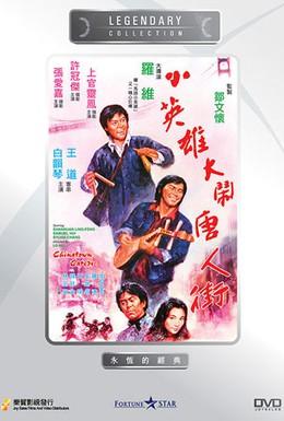 Постер фильма Проказники в Чайнатауне (1974)