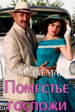 Постер фильма Усадьба госпожи (2009)