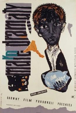 Постер фильма Маленькие драмы (1960)