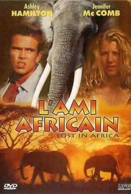 Постер фильма Затерянные в Африке (1994)