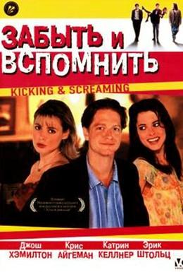 Постер фильма Забыть и вспомнить (1995)
