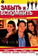Забыть и вспомнить (1995)
