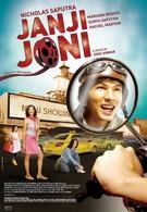 Обещание Джони (2005)