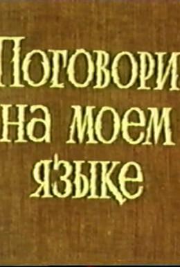 Постер фильма Поговори на моем языке (1979)