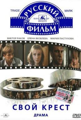 Постер фильма Свой крест (1989)