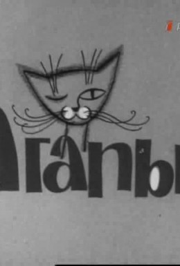 Постер фильма Агапыч (1966)