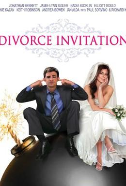 Постер фильма Приглашение на развод (2012)
