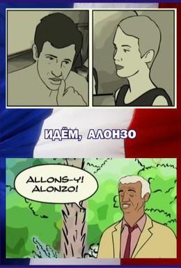 Постер фильма Идем, Алонзо! (2009)