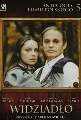 Постер фильма Привидение (1984)