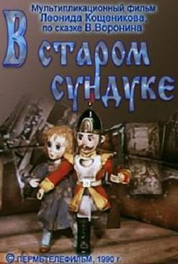 Постер фильма В старом сундуке (1990)