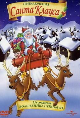 Постер фильма Приключения Санта Клауса (2000)