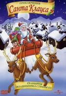 Приключения Санта Клауса (2000)