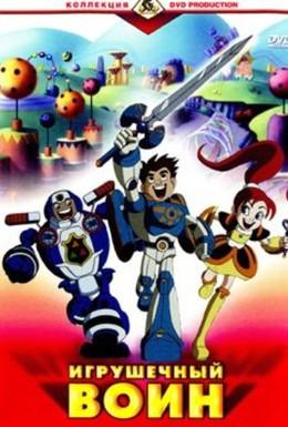 Постер фильма Игрушечный воин (2005)
