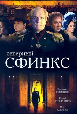 Постер фильма Северный сфинкс (2003)