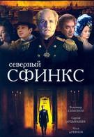 Северный сфинкс (2003)
