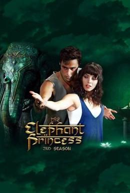 Постер фильма Слон и принцесса (2008)