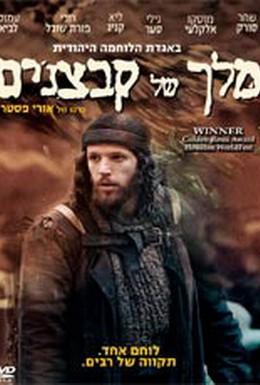 Постер фильма Король нищих (2007)