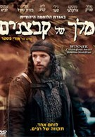 Король нищих (2007)