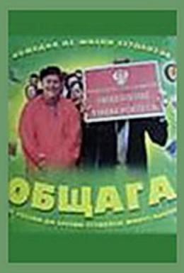 Постер фильма Общага (2001)