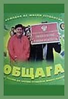 Общага (2001)