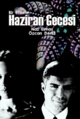Постер фильма Июньская ночь (2005)