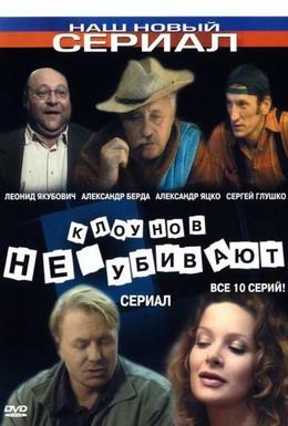 Постер фильма Клоунов не убивают (2005)