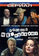 Клоунов не убивают (2005)