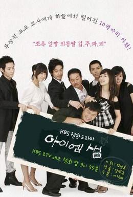Постер фильма Я учитель (2007)