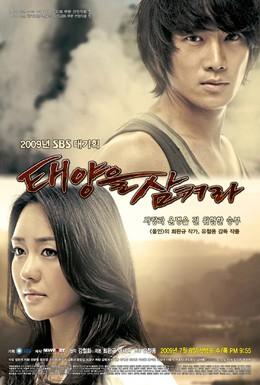 Постер фильма Поглощенные солнцем (2009)