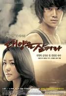 Поглощенные солнцем (2009)